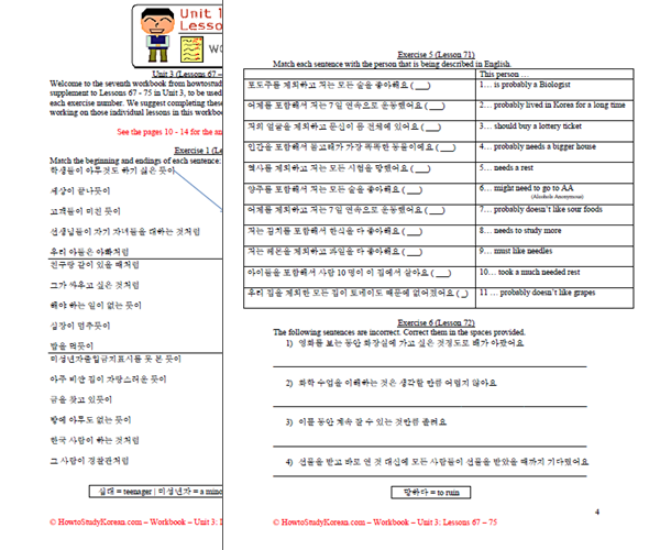 Workbooks | HowtoStudyKorean