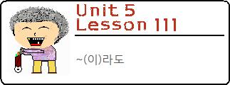 Lesson111pic