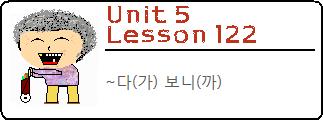 Lesson122pic