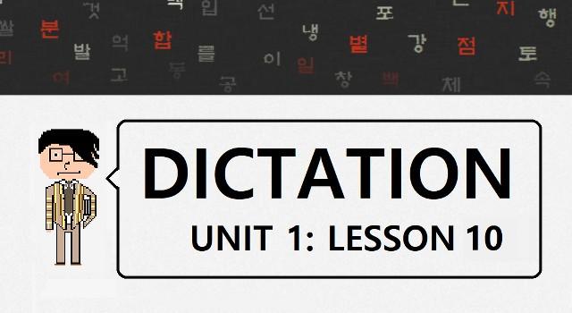 Lesson 10: Korean Numbers | HowtoStudyKorean