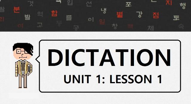 Lesson 1: Basic Korean Sentences | HowtoStudyKorean