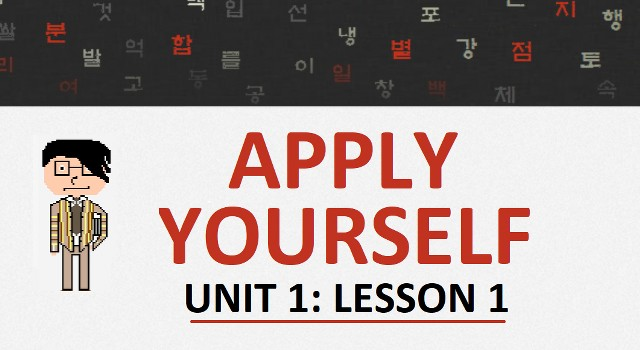 Lesson 1: Basic Korean Sentences | HowtoStudyKorean